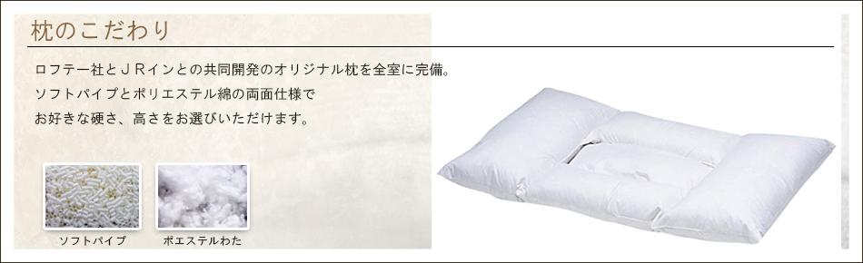 枕のこだわり