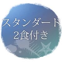 【当館定番】迷ったらコチラ♪天草獲れ・新鮮海の幸×黒毛和牛/1泊2食付き