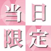 ポイント10倍!【当日限定×2食付】16:00迄ご予約OK!〜今宵Light会席▼Ocean〜(☆)