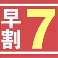 【さき楽7】7日前早期割引でお得〜朝食付〜