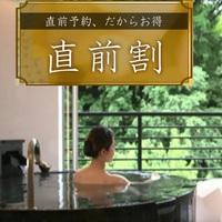 【直前割】カジュアルスティプラン(和食膳:全9品)・露天風呂付客室