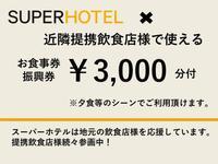【朝食なしクーポン付】地元で人気!提携飲食店コラボ企画3000円分クーポン