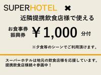 【朝食なしクーポン付】地元で人気!提携飲食店コラボ企画1000円分クーポン