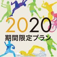【朝食付】2020年07月01日〜2020年09月30日期間限定事前決済プラン(ECO連泊)