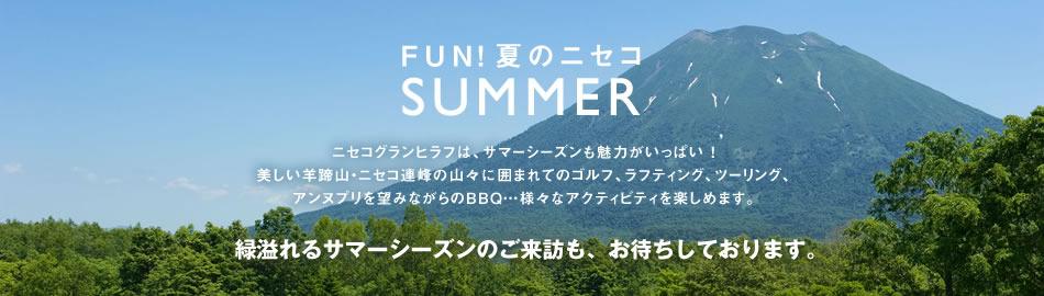 FUN!夏のニセコ〜緑あふれるサマーシーズンのご来訪も、お待ちしております。