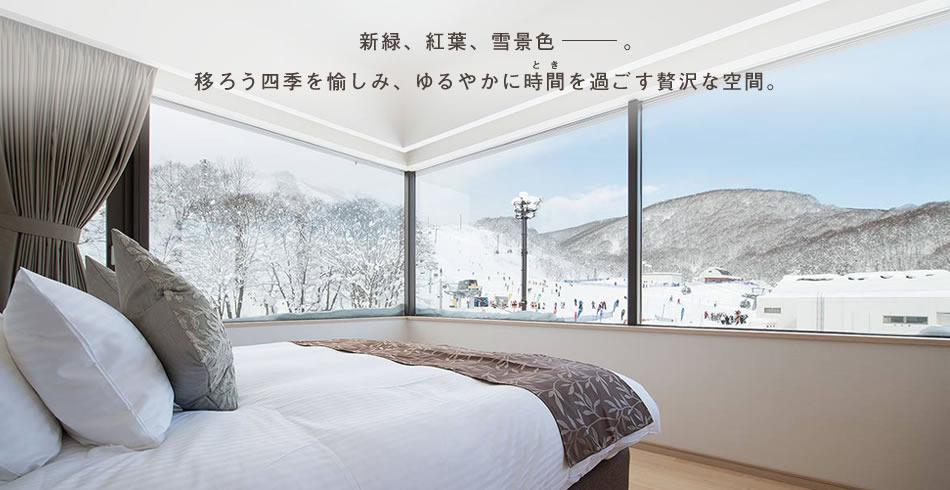 新緑、紅葉、雪景色ー。移ろう四季を愉しみ、緩やかにときを過ごす贅沢な空間。