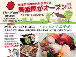 【玄米も選べて、「郷土の季節料理ご膳」】1泊朝食付きプラン