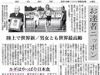 【北軽井沢マラソン、キャベツマラソン、キャベツヒルクライム】 応援プラン