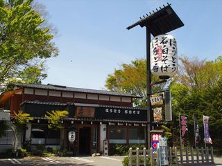 ■素泊りプラン■ 山中湖が目の前です!アクセス良好!富士五湖を中心としたレジャーの拠点に最適です♪