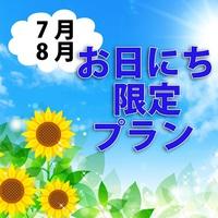 【7月8月お日にち限定♪☆】やんばるの恵みを食す♪「手づくり×おいしい×ヘルシー」大満足の学校泊☆