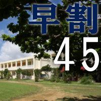 【さき楽】45日前まで★学校へ泊まろう!みんなでわいわい 素泊まりプラン