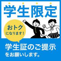 【学生限定】最大1,060円もお得!卒業旅行や思い出づくりに♪お財布にやさしい素泊まりプラン♪