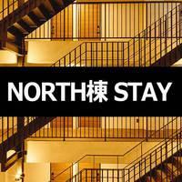 ■THE GALLERY STAY  − 木目の温かさがここちよいお部屋 North棟 ー 素泊まり