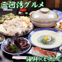 【海鮮×とらふぐ】欲張りさんの三河湾グルメコース[1泊2食付]