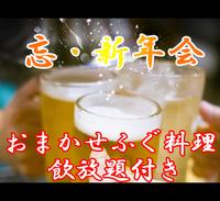 【飲み放題付☆おまかせふぐ料理】4名様からご予約!かね万別館で忘・新年会☆【特典付】