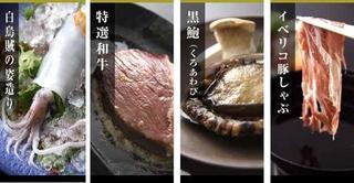 ≪夏の厳選食材を1品チョイス≫&気まぐれ海鮮会席〜夕食お部屋食〜
