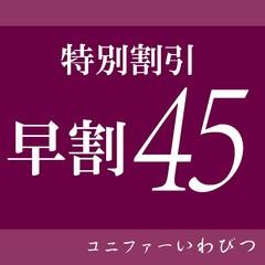 【さき楽】45日前のご宿泊予約でお得! 基本プランより1,080円安い!滞在満喫♪ ≪早割プラン≫