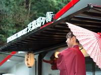 【お子さま添い寝歓迎】LiVE-MAX「天城湯ヶ島」スタンダード<夕食付き>プラン!!
