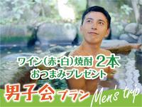 【男子会プラン】選べるアルコールボトル2本+おつまみプレゼント♪〈朝夕食付〉プラン!