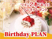 【バースデイプラン】お誕生日のお祝いに!ケーキとワインをプレゼント♪「朝+夕食付」