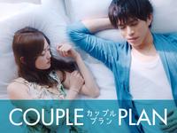 カップルプラン☆11時レイトアウトチェック☆【全室スランバーランドベッド】【素泊り】