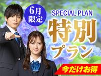 【6月先行販売♪】室数限定!シングル1室1名¥3200プラン【全室Wi-Fi完備】