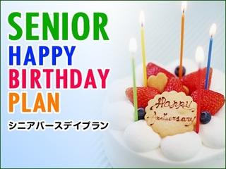 【70歳以上の方限定】宿泊日が誕生日!!シニアバースデイプラン♪【オンライン決済限定】