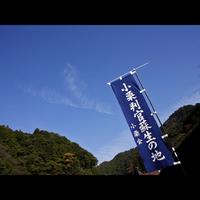【わかやま歴史物語】熊野古道巡りにおススメ。素泊まりプラン【現金特価】