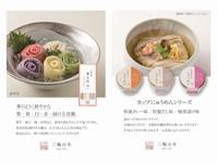 【ご当地お土産♪】享保2年創業の三輪山本の手延素麺「華五彩」と「カップにゅうめん」セットプラン♪