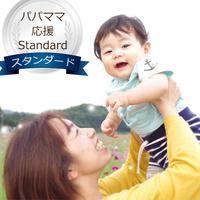 【パパママ応援スタンダードプラン】\赤ちゃん歓迎/初めての家族旅行も安心のグッズをご用意しました♪