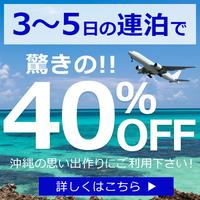 【3〜5連泊】3〜5連泊専用プラン♪びっくり40%OFF!!