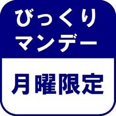 【シングル】びっくりマンデープラン【駐車不可】 ※朝食無料サービス