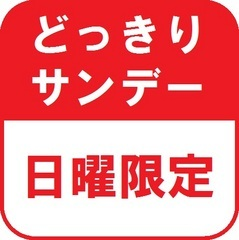 【シングル】どっきりサンデープラン【駐車不可】 ※朝食無料サービス