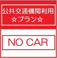 【シングル】公共交通機関利用プラン【駐車不可】 ※朝食無料サービス