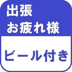 【シングル】出張お疲れ様プラン ※朝食無料サービス