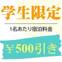 【素泊】【学生限定】1名あたり500円引き&レイトチェックアウトプラン◇◇