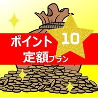 【朝食付】楽天限定ポイント10倍&レイトアウト!料金変動なし定額プラン◇