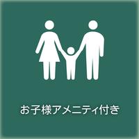 【一宮モーニング朝食付】おこさまとの家族旅なら☆ファミリーステイプラン♪複数名様対象