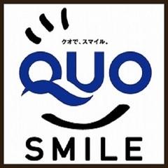 【W特典】*コンビニ等で使える「1000円分」(Quoカード)+朝食&温泉付プラン*