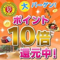 【ポイント10倍】楽天ポイント10倍プラン♪朝食・温泉無料サービス