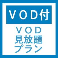 【VOD見放題】32型高画質TV★リラックスプラン【朝食バイキング】
