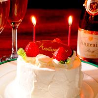 【アニバーサリープラン】誕生日や結婚記念日などのお祝いに!ケーキ&スパークリングワイン付!