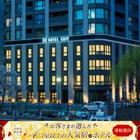 【クリスマスプラン!】クリスマスはホテルエディット横濱で決まり☆朝食無料!【レイトアウト11時!】