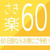 【さき楽60】60日前までの思いたったらすぐ予約お得にステイ 暮らす旅■うちなー食材朝ごはん付