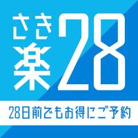 【さき楽28】28日前までの早めの予約でお得にステイ 暮らす旅■素泊まり