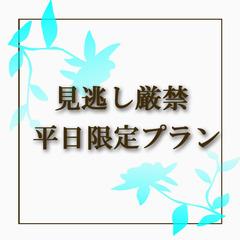 【見逃し厳禁!】平日だけのお愉しみ!格安7,560円〜の限定プラン※現金特価※