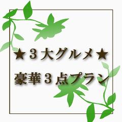 【3大グルメを堪能】伊勢海老&鮑&金目鯛!豪華3点プラン※現金特価※(1泊2食付)