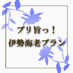 【プリ旨っ】獲れたての味わい♪伊勢海老お刺身付きプラン※現金特価※(1泊2食付)