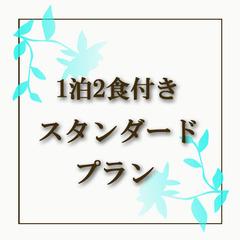 【定番人気】はまゆオリジナルプラン/舟盛り付きの基本プラン(現金特価)