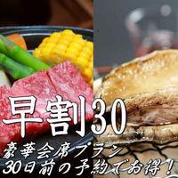 【さき楽30】30日前のご予約で鮑×島根和牛厳選グルメ!「山海の饗宴会席」がお得!